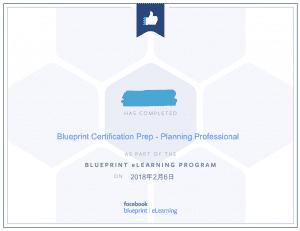 Facebook Blueprint認證_planning certificate