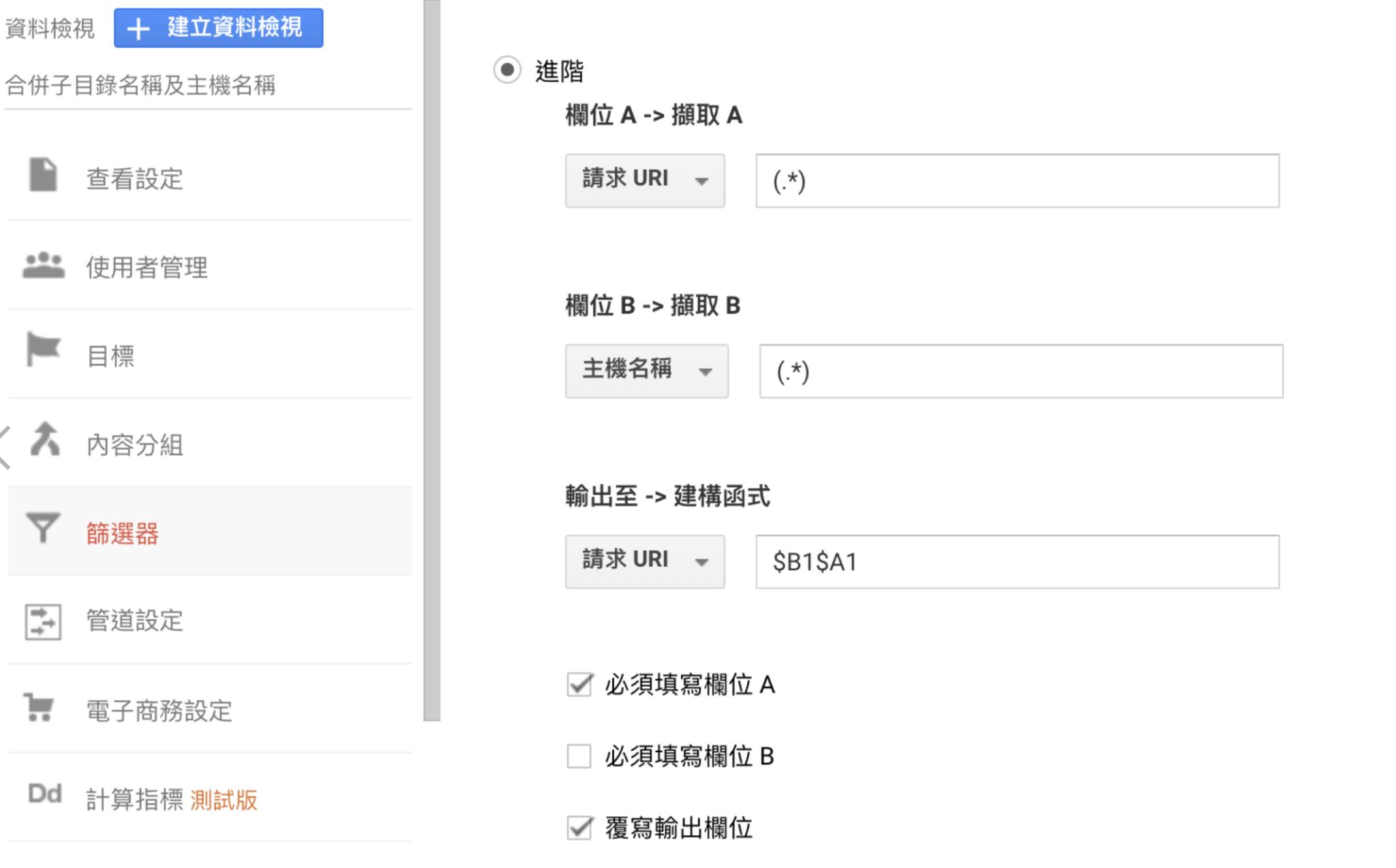 GoogleAnalytics renamepage
