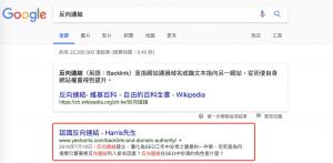 Google搜尋 - 反向連結