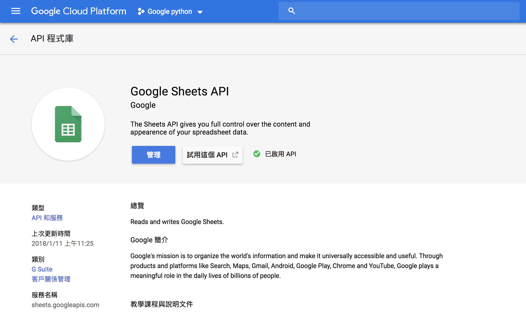 GoogleSheet_API