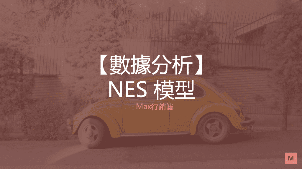 NES模型_Max行銷誌