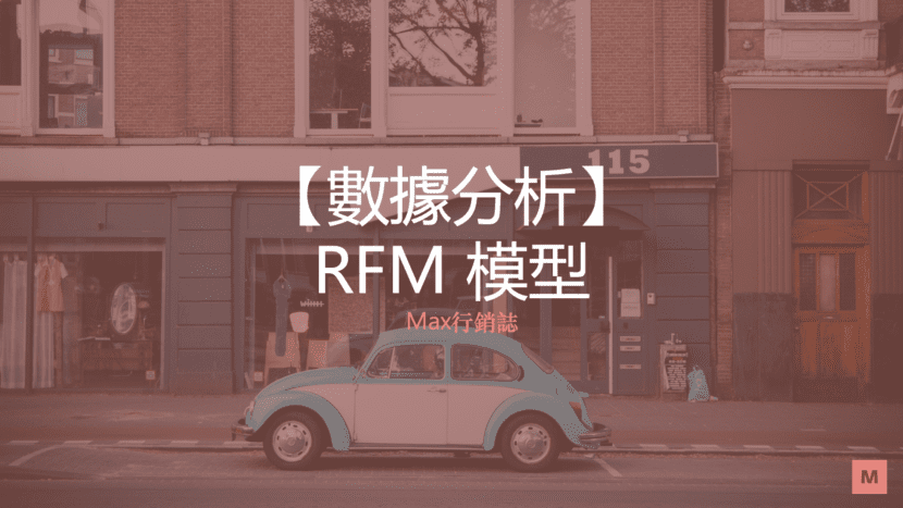 RFM模型_Max行銷誌