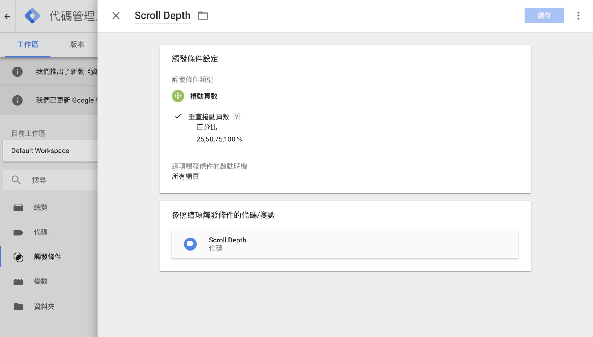 Scroll Depth_step2
