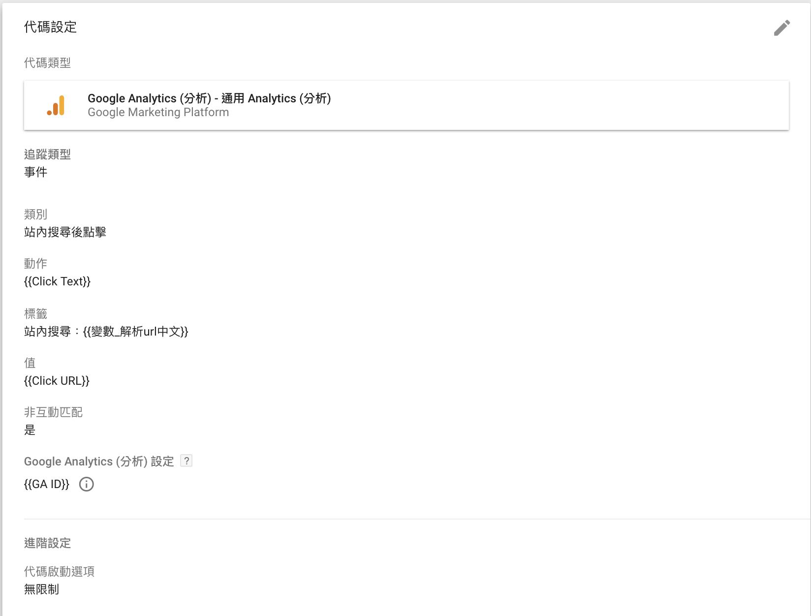 GTM_站內搜尋_代碼設定