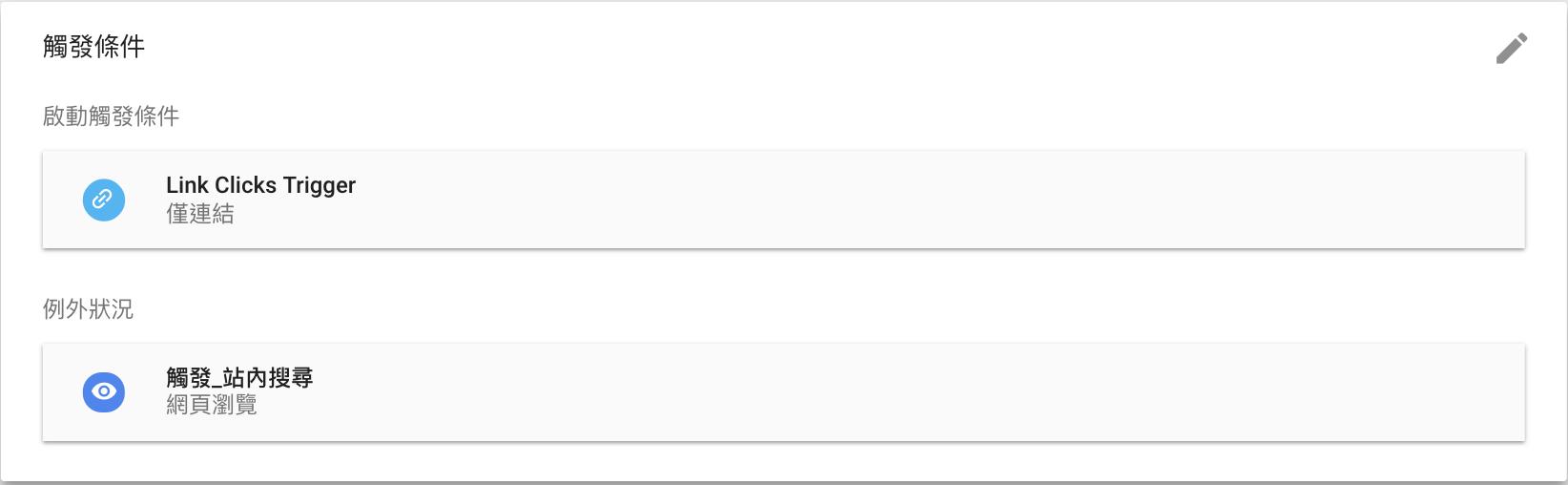 GTM_站內搜尋_觸發器設定