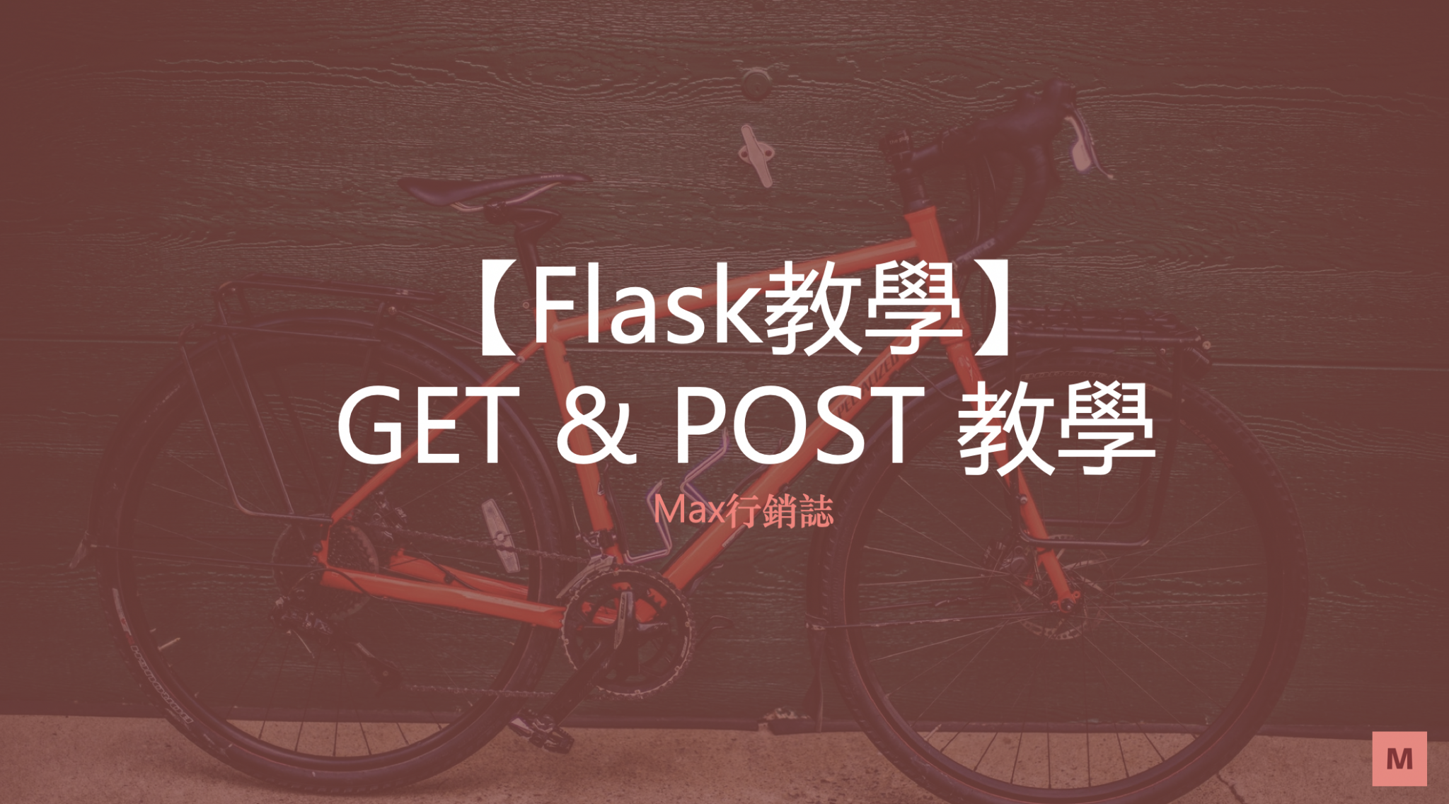 flask_get_and_post_methods