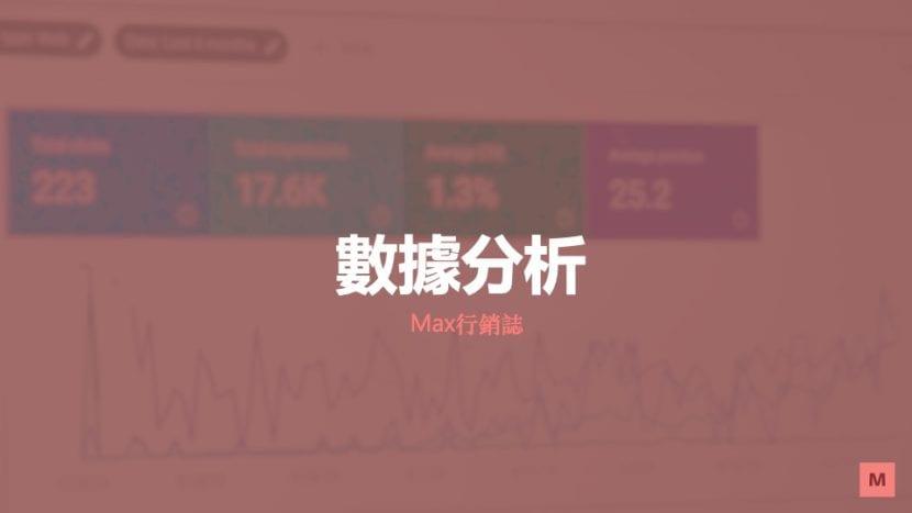 數據分析_Max行銷誌