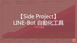 LINE Bot 自動化工具