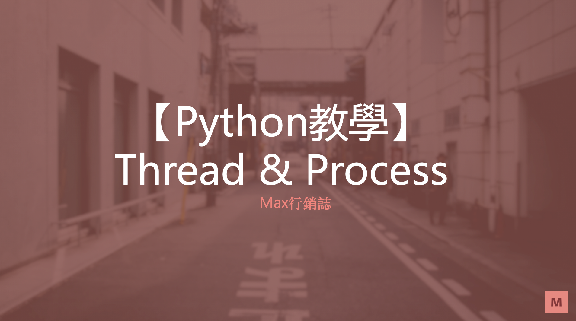 python_threading_processing