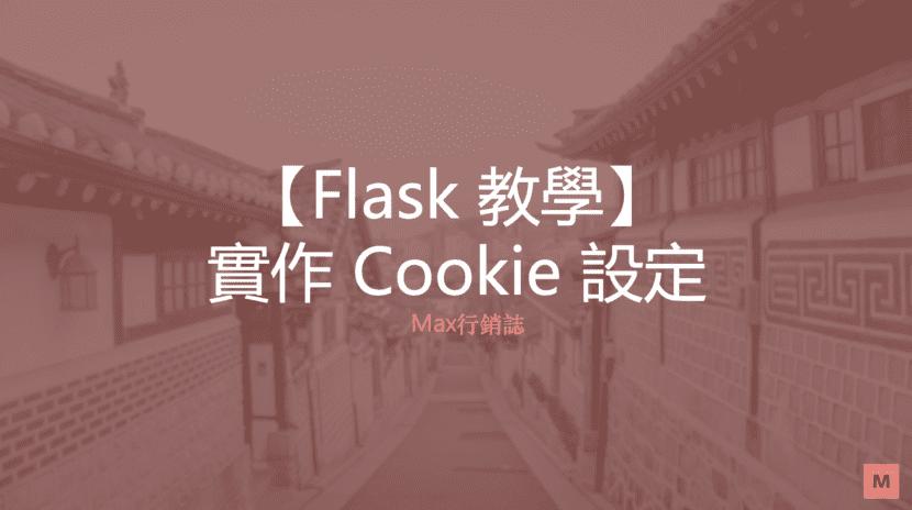 Flask教學_cookie_Max行銷誌