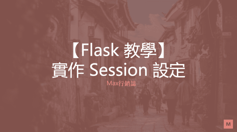 Flask教學_session_Max行銷誌