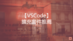 VSCode_Extensio_擴充套件