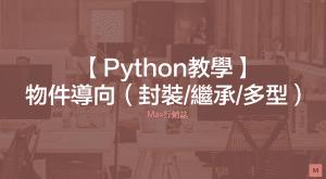 python-oop 物件導向