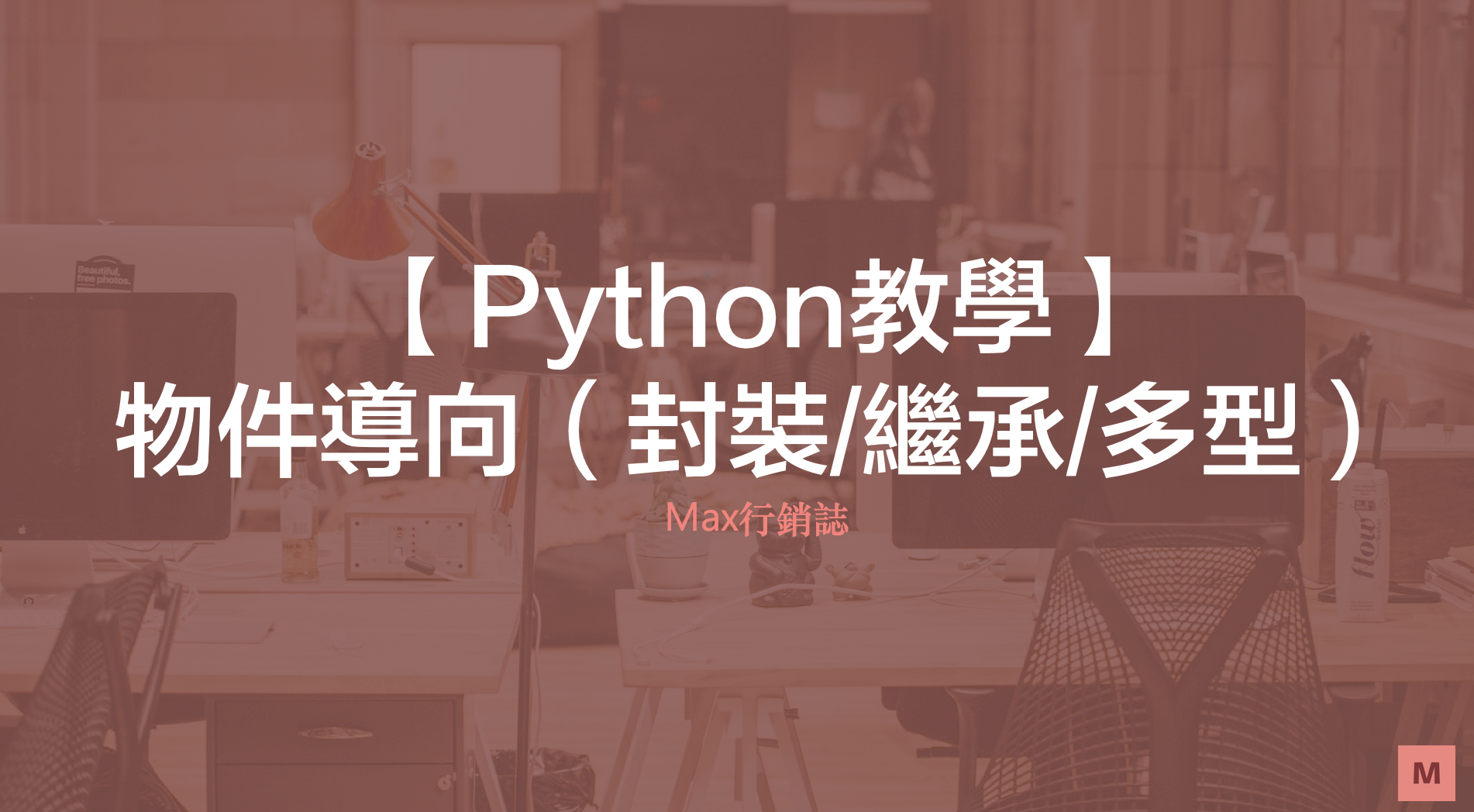python-oop