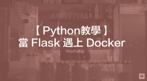 Flask教學_實作dockerfile flask