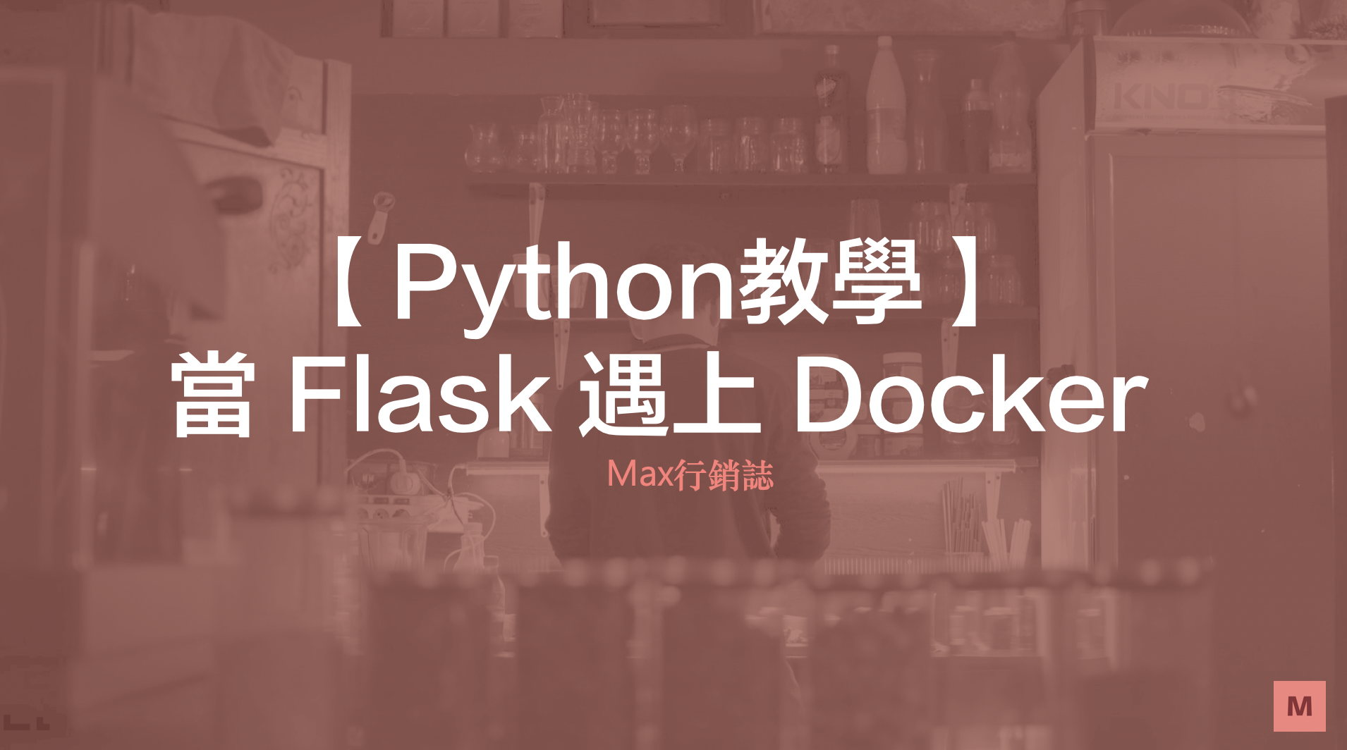 Flask教學_實作dockerfile flask