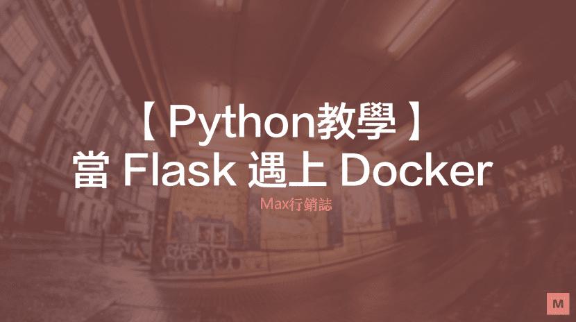 Flask教學_Dockerfile + nginx + ssl