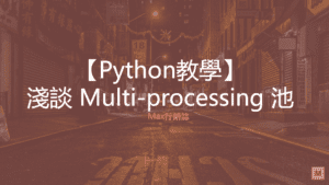 mutli_processing_pool