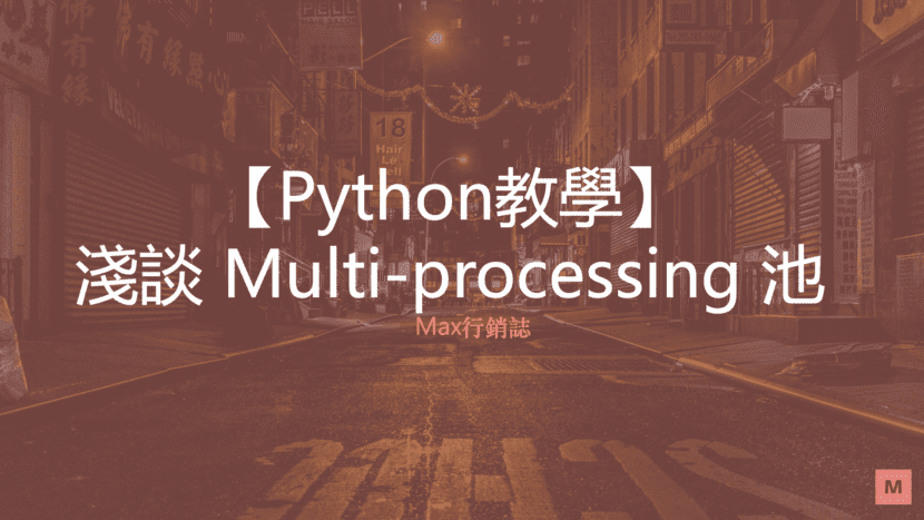 mutli_processing_pool