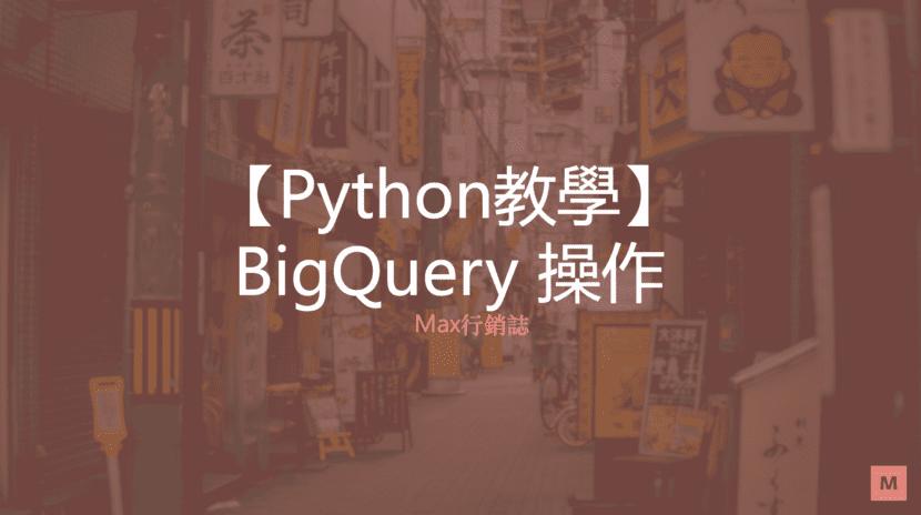 python_bigquery操作