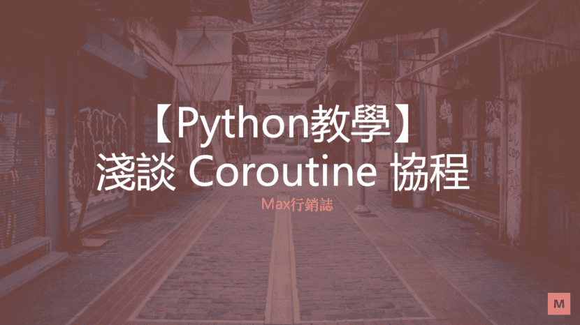 python_coroutine_協程