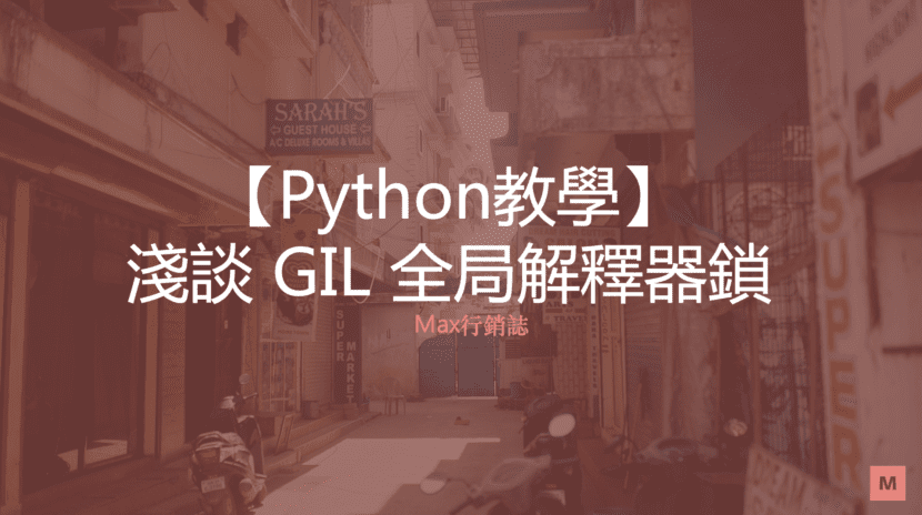 python_gil_thread-saf_atomic