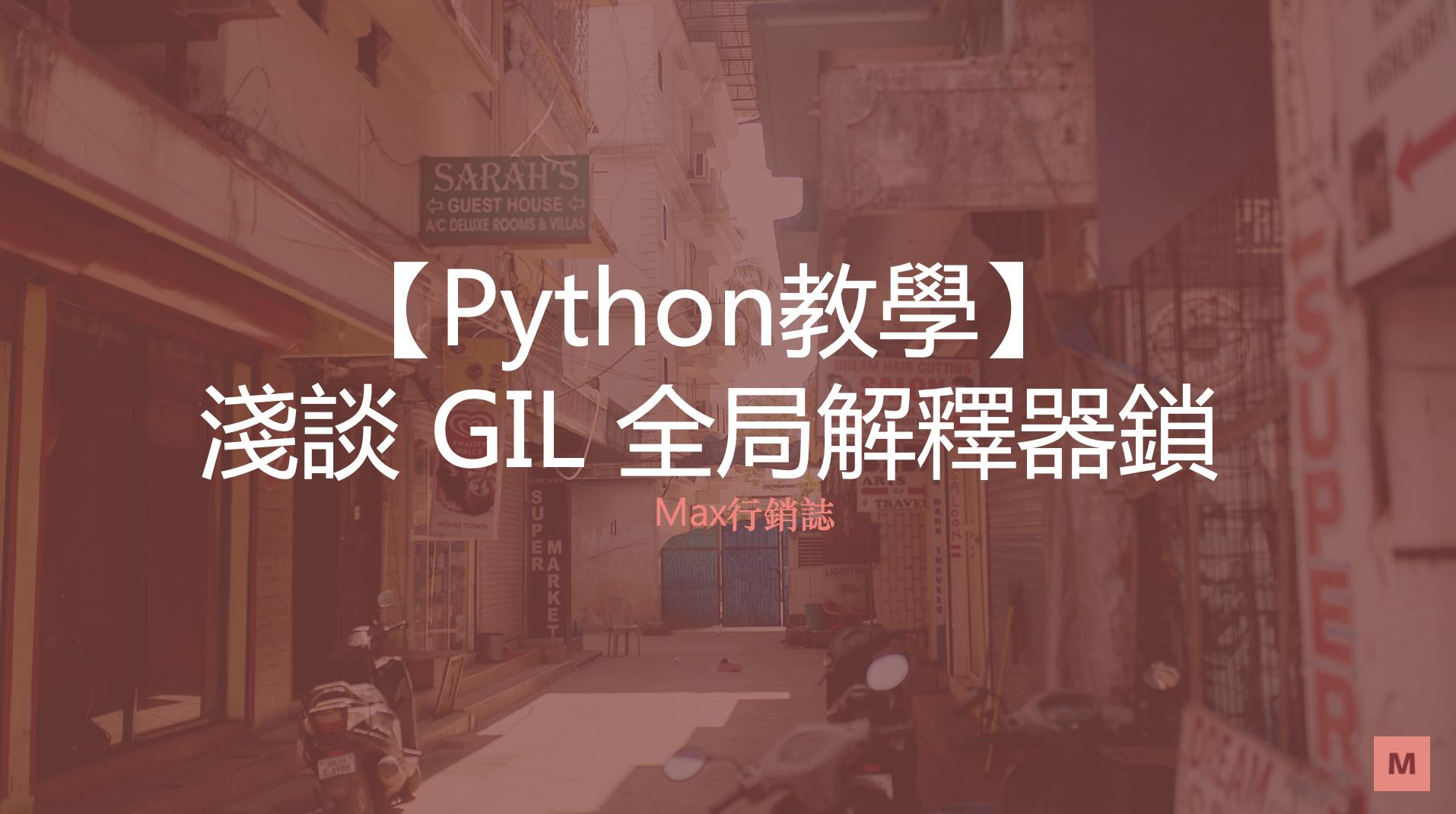 python_gil_thread-saf_atomic