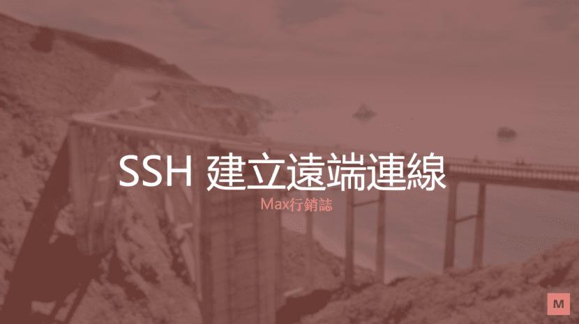 ssh 遠端連線