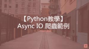 Async異步全站爬蟲_Max行銷誌