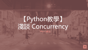 Concurrency_Programming