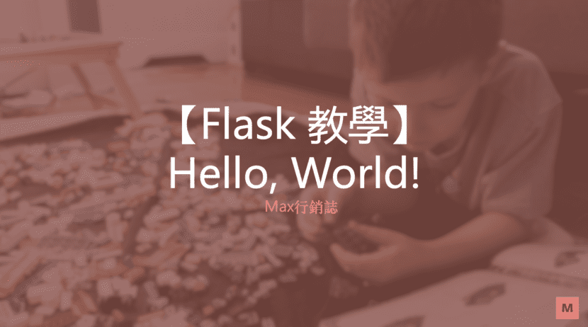 HelloWorld_Flask教學_Max行銷誌