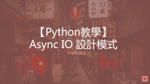 asyncio_程式範例_Max行銷誌