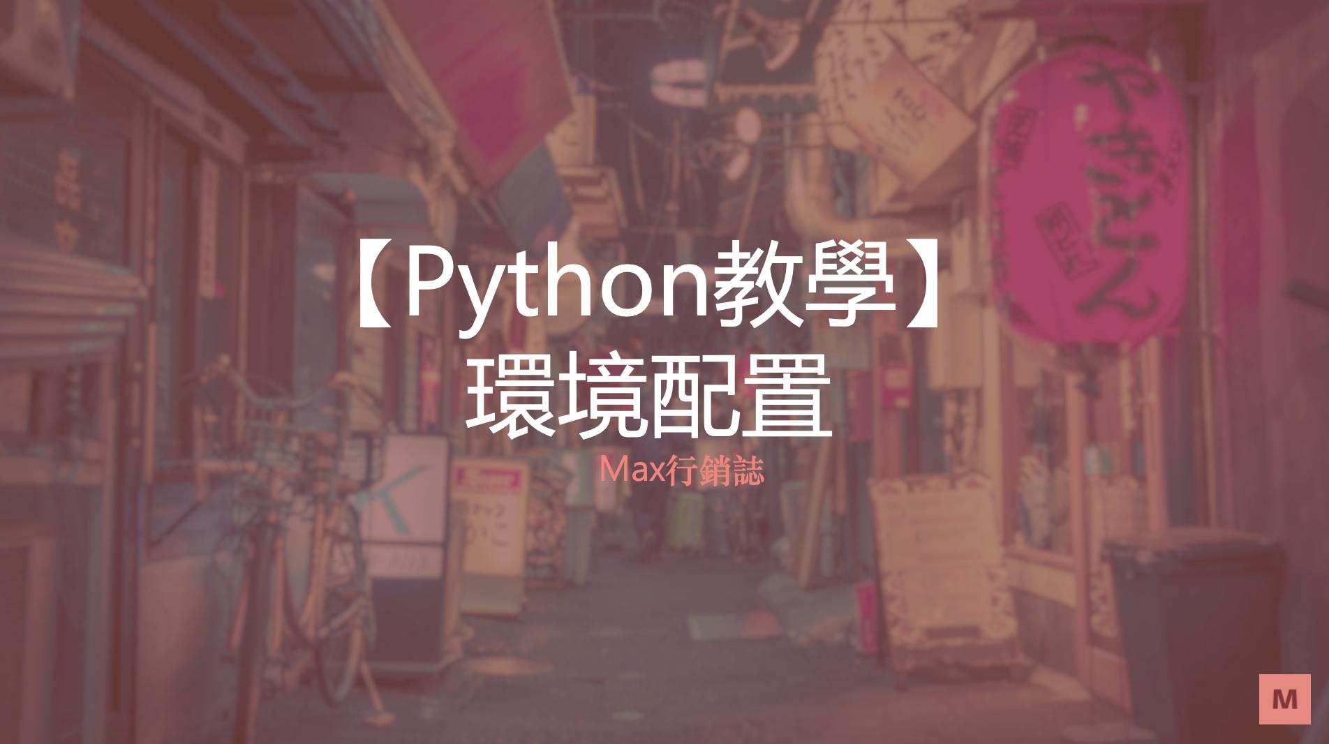 python_pyenv_virtualenv_Max行銷誌