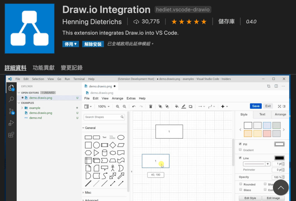 Drawio_VSCode_Extension