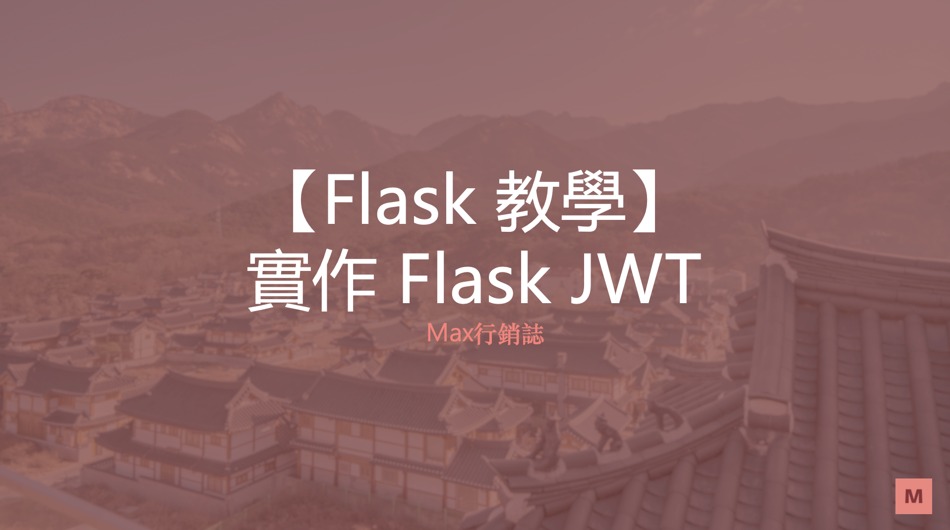 Flask教學系列_JWT_Max行銷誌