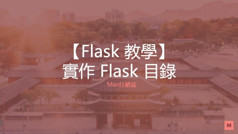 Flask教學系列_Max行銷誌