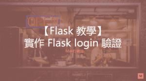 Flask教學_實作Flask-login驗證_Max行銷誌