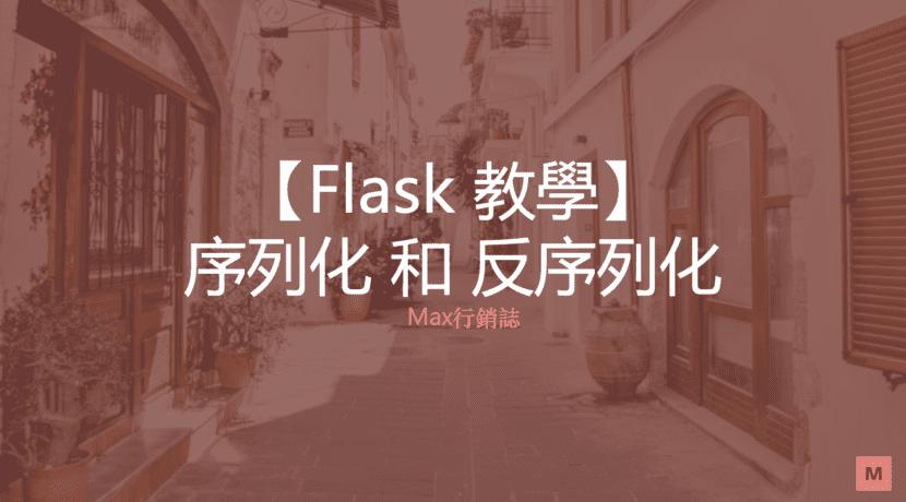 Flask教學_ Marshmallow_序列化_Max行銷誌