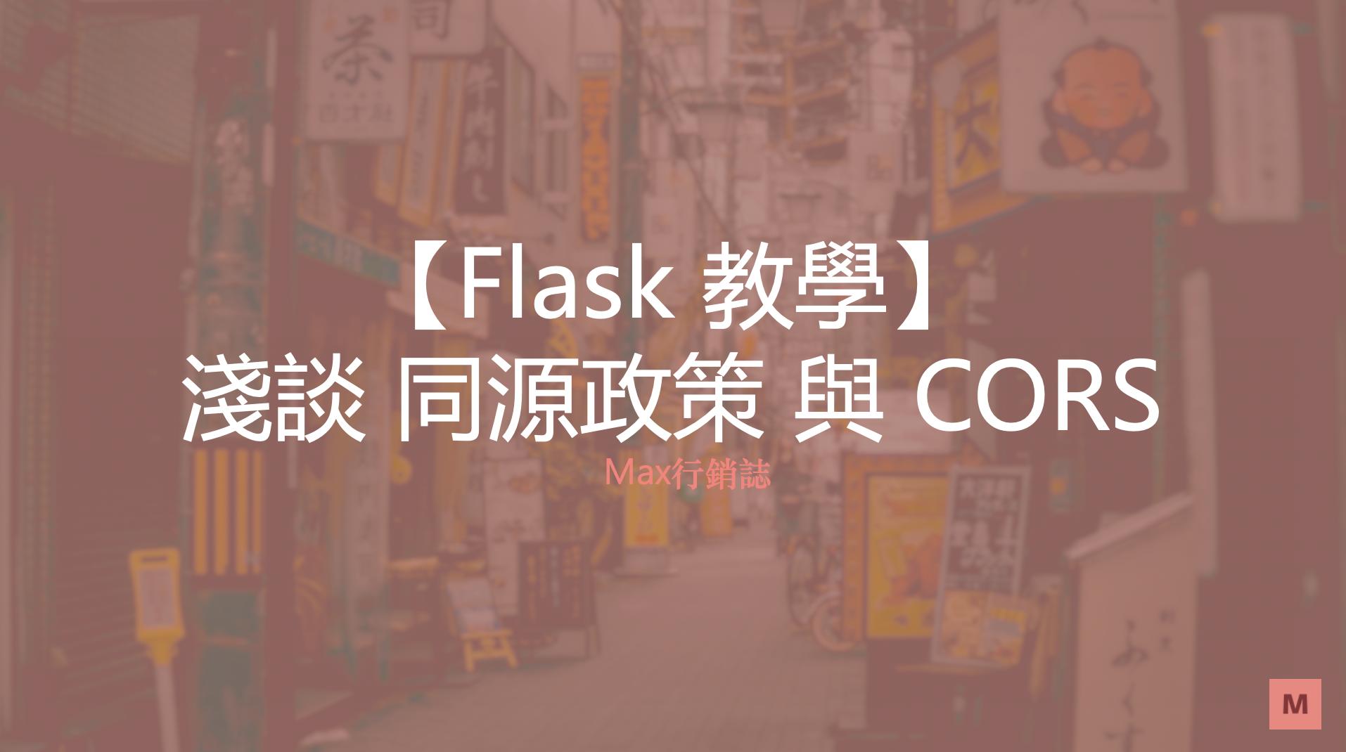 Flask教學_CORS_同源政策_Max行銷誌