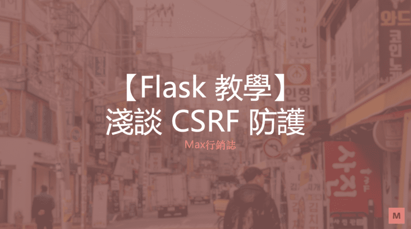 Flask教學_CSRF_WTF_Max行銷誌