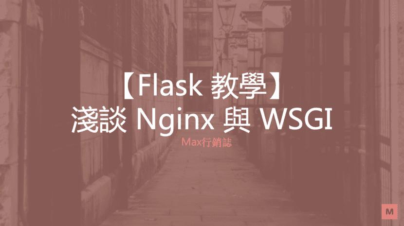 Flask教學_WSGI_Nginx_Max行銷誌