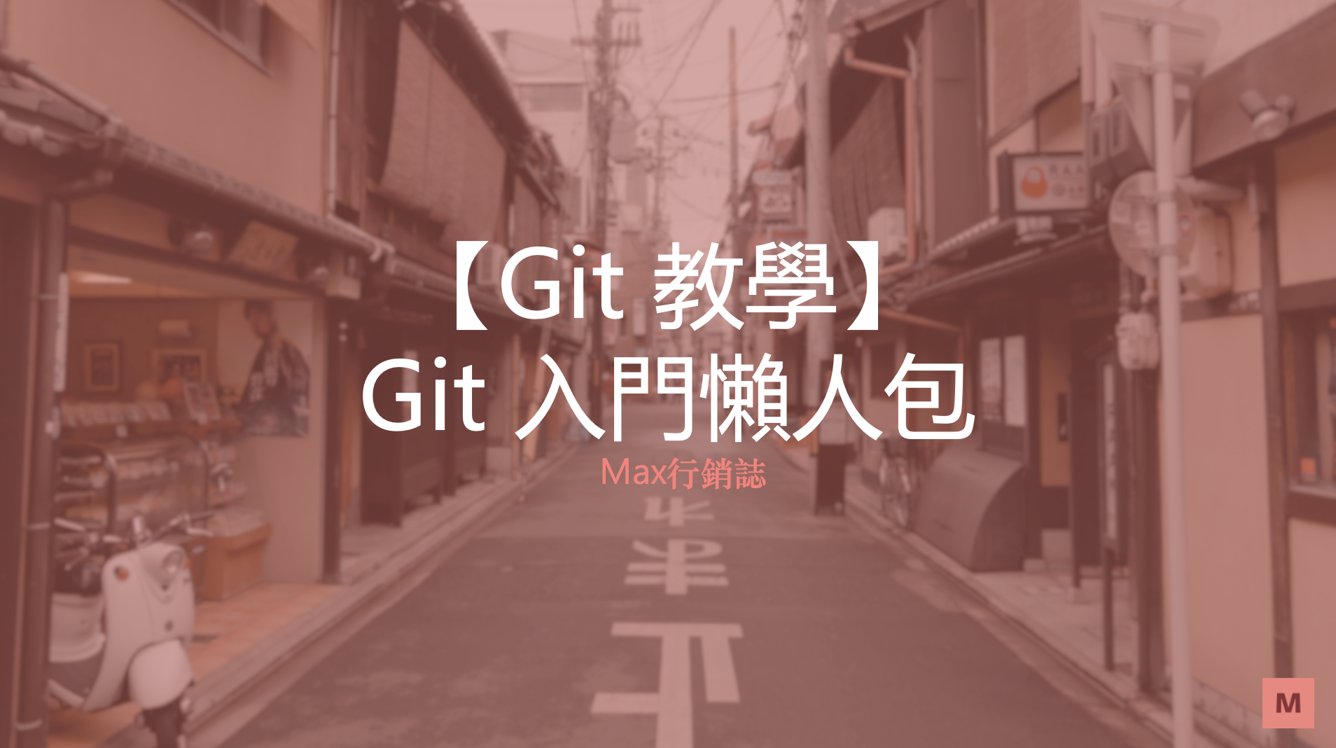 Git教學懶人包_Max行銷誌