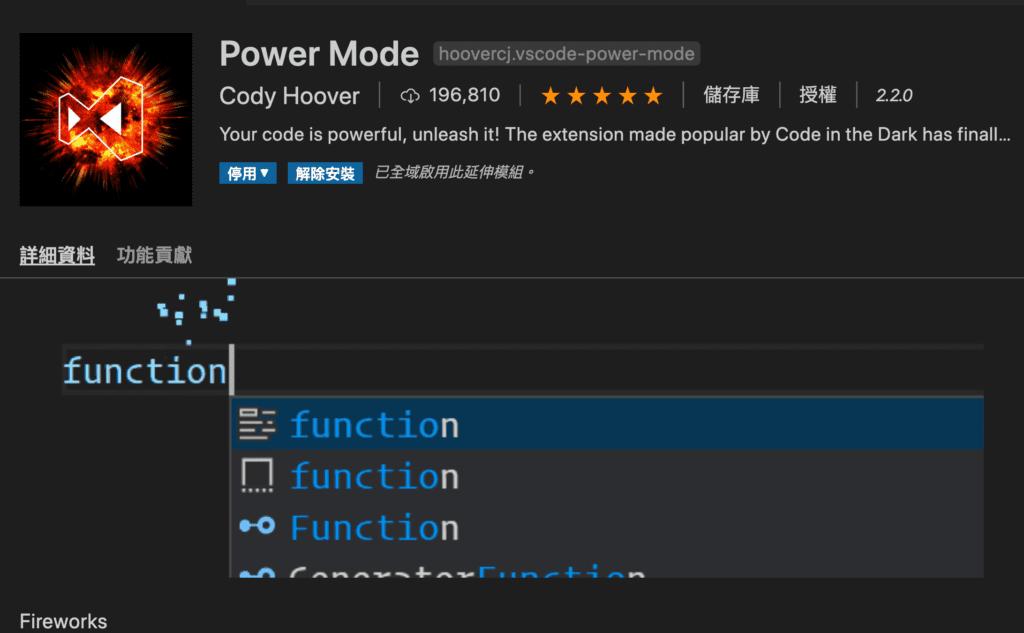 Power_Mode_VSCode_Extension