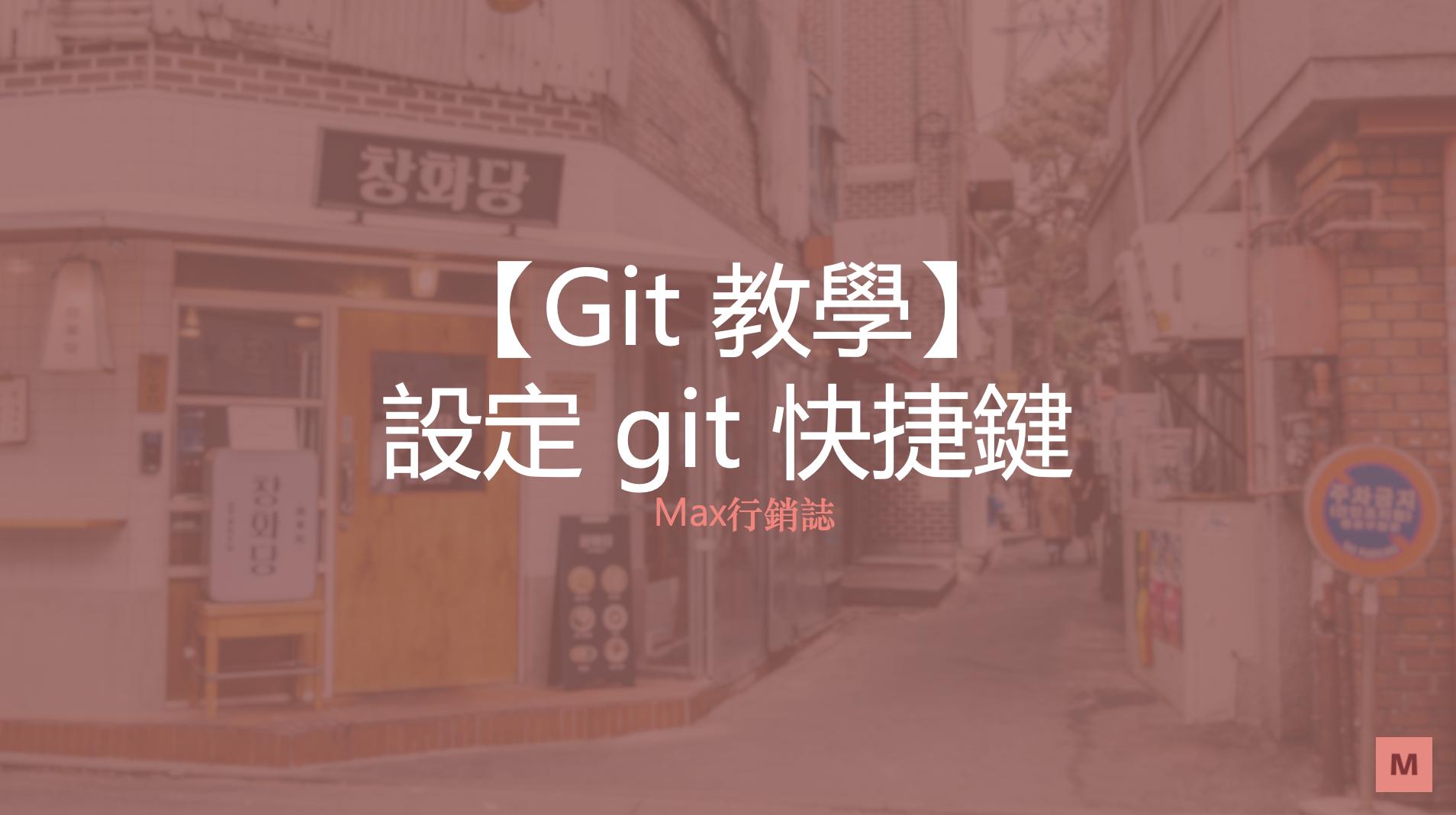 git_快捷鍵_設定_Max行銷誌