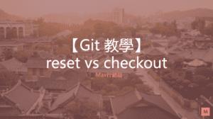 git_恢覆版本_reset_checkout_Max行銷誌
