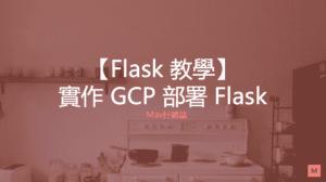 GCP部署Flask_Nginx_uWSGI_Max行銷誌
