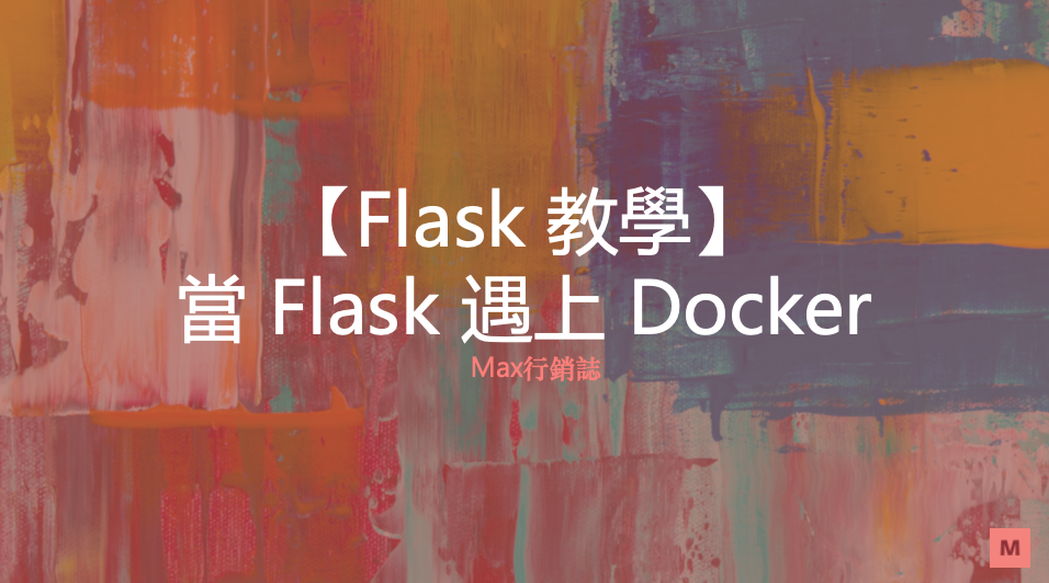flask_docker_compose_Max行銷誌