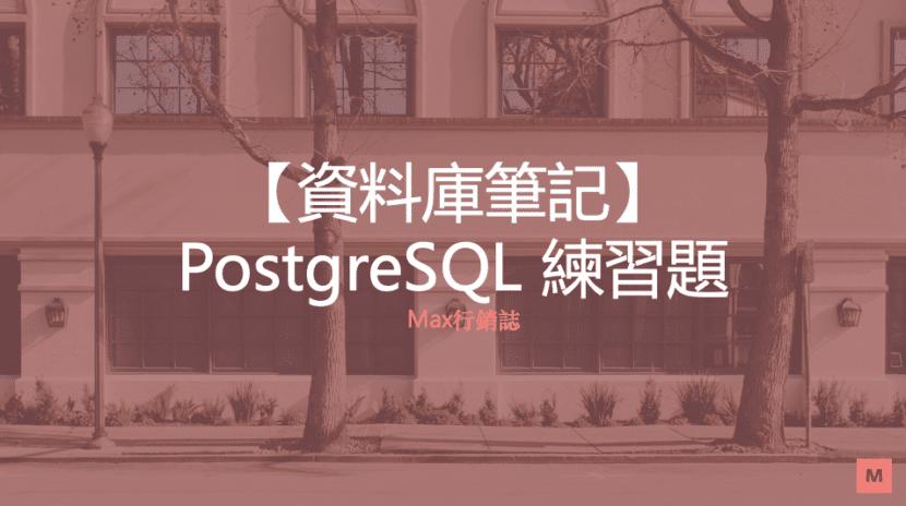 postgresql面試練習題_Max行銷誌