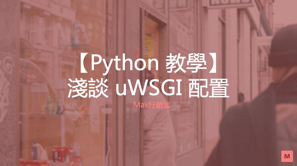 uwsgi 配置教學講解_Max行銷誌
