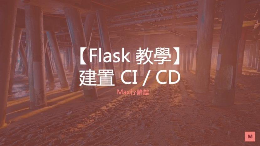 Flask建置CICD_Max行銷誌